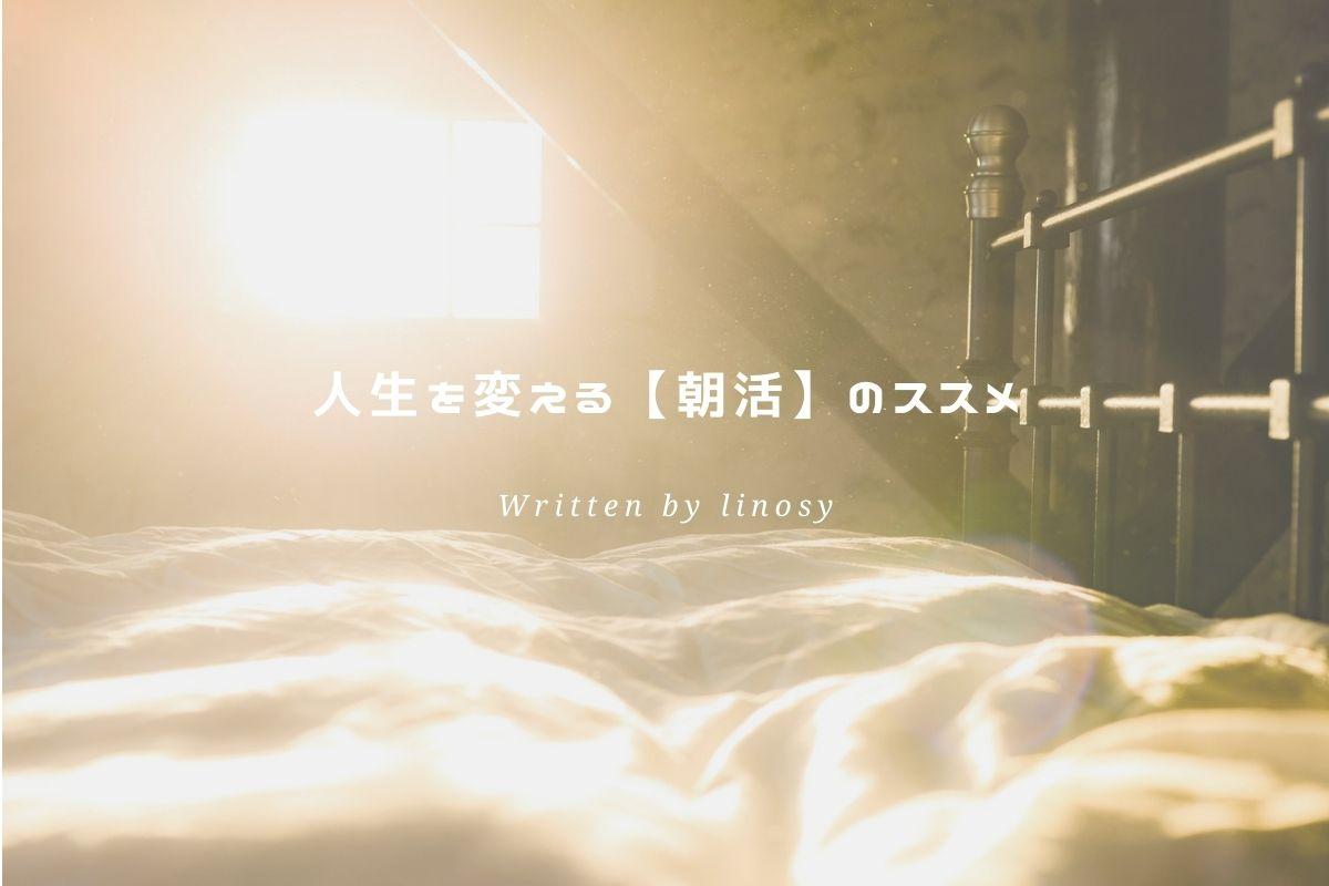 人生を変える【朝活】のススメ アイキャッチ