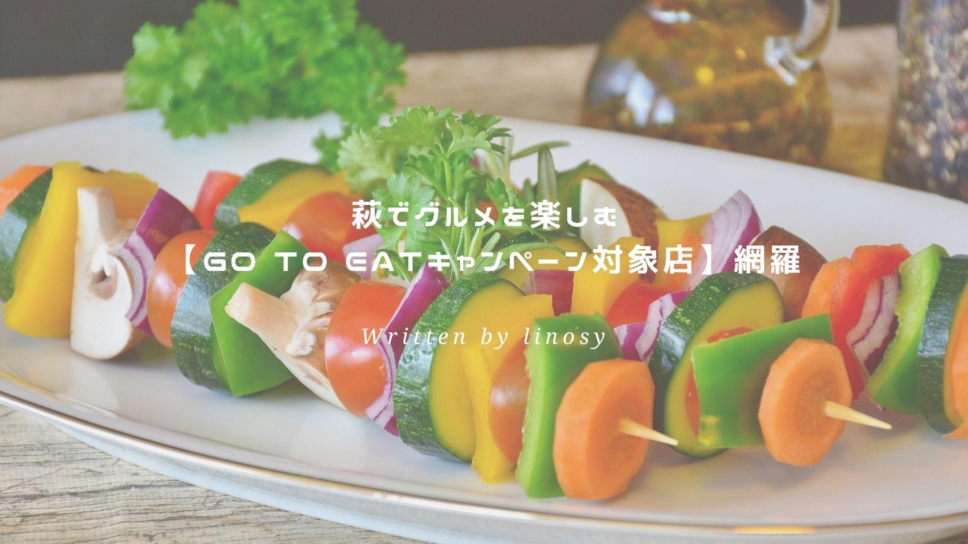 Go To Eatキャンペーン対象店 アイキャッチ