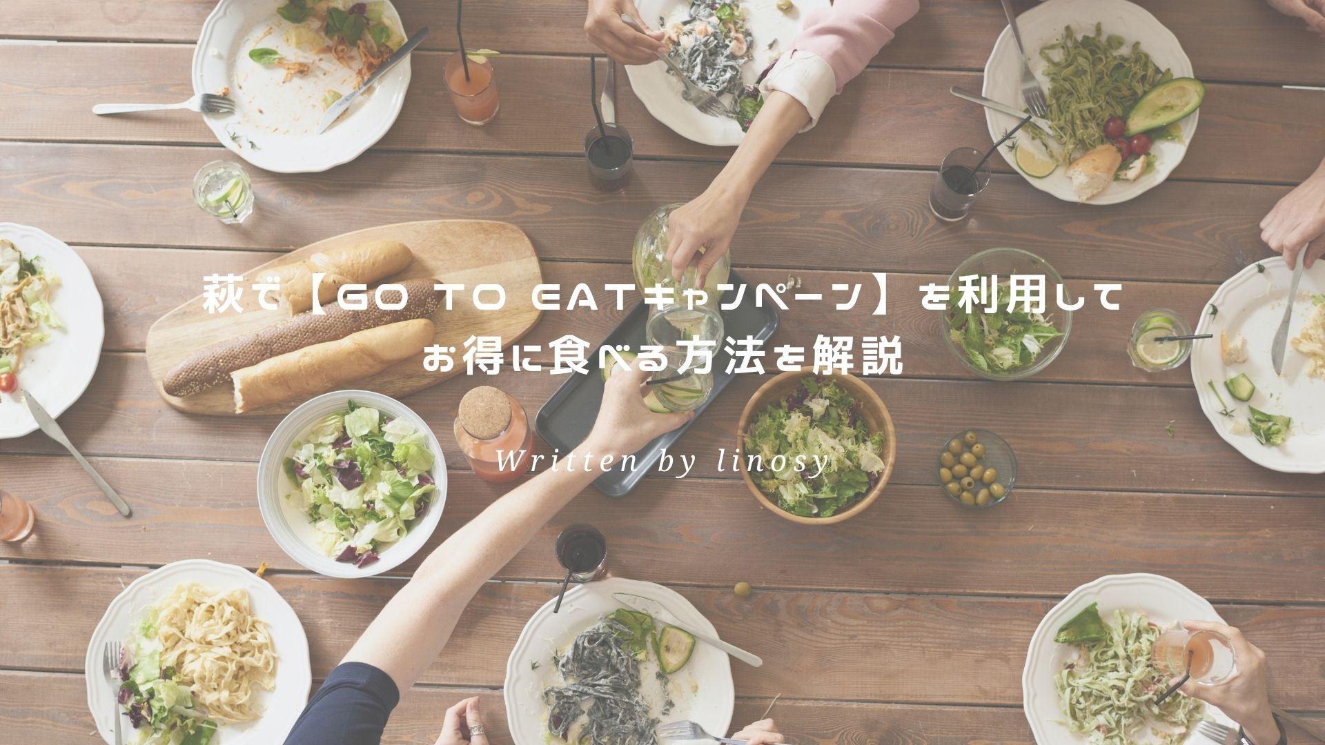 Go To Eatキャンペーン アイキャッチ
