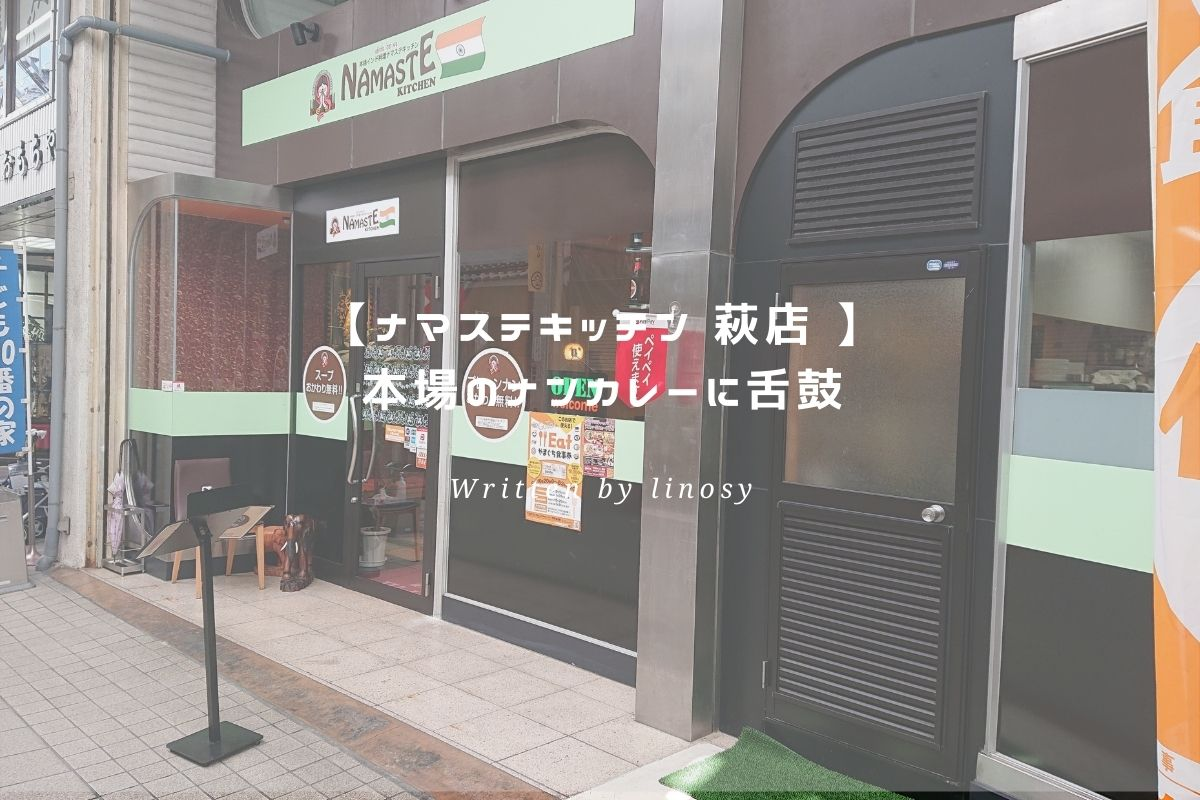 ナマステキッチン萩店 アイキャッチ