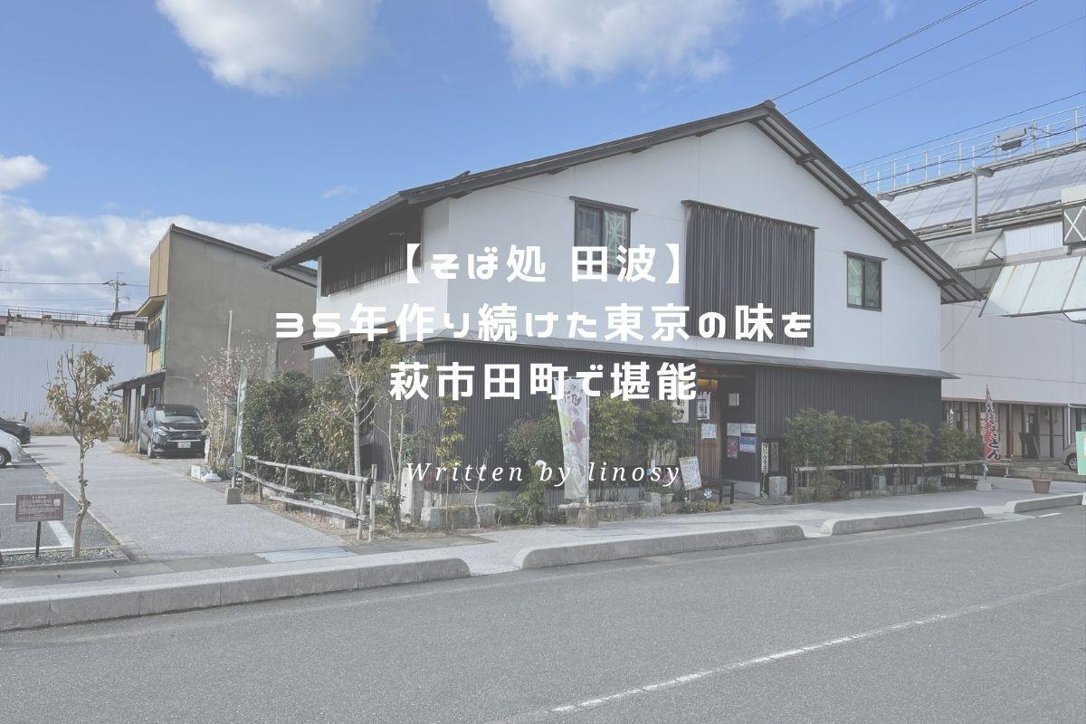 田波 アイキャッチ