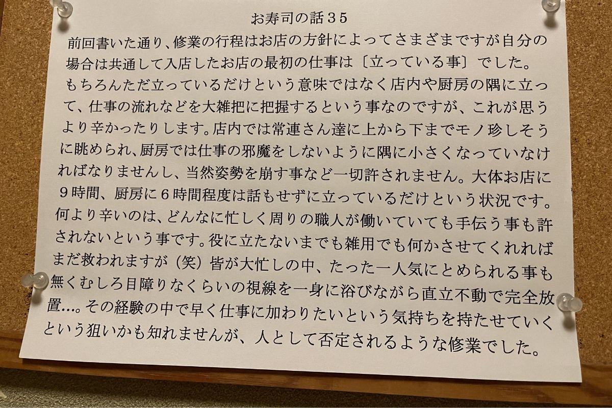 祇園寿司 お寿司の話35