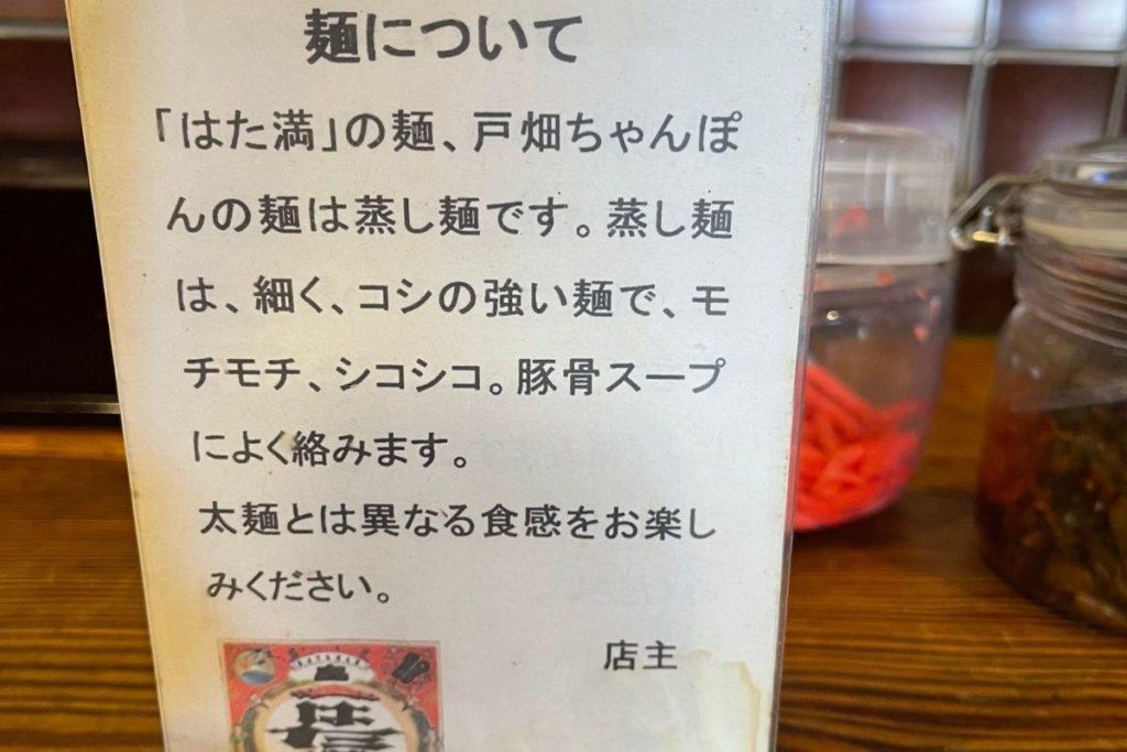 はた満 蒸麺