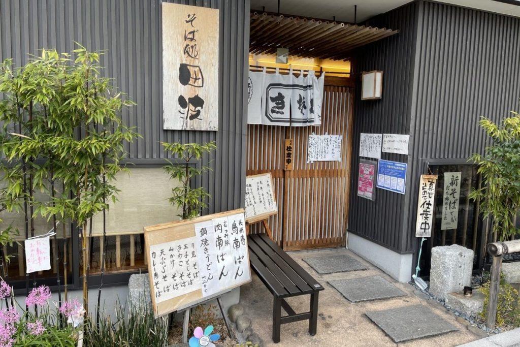 田波 入り口