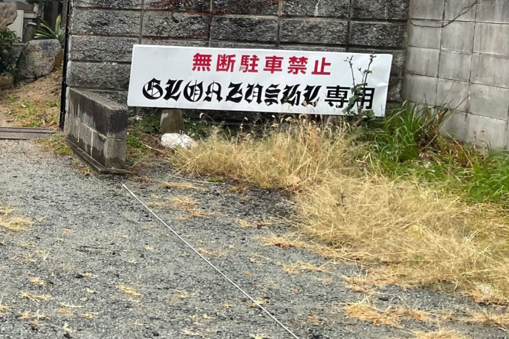 祇園寿司 駐車場1