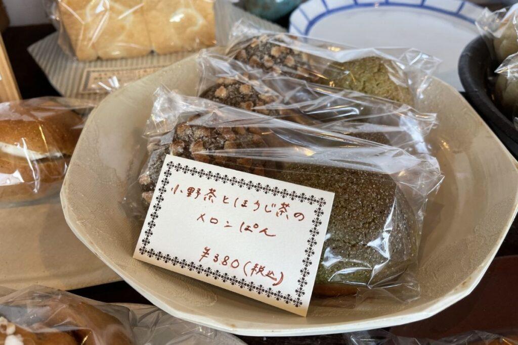小野茶とほうじ茶のメロンぱん