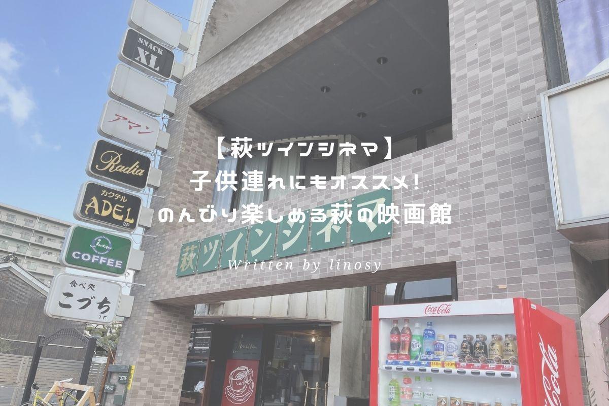萩ツインシネマ アイキャッチ