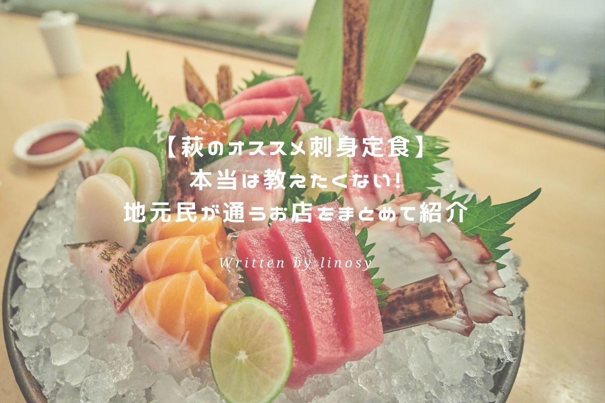 萩のオススメ刺身定食 アイキャッチ