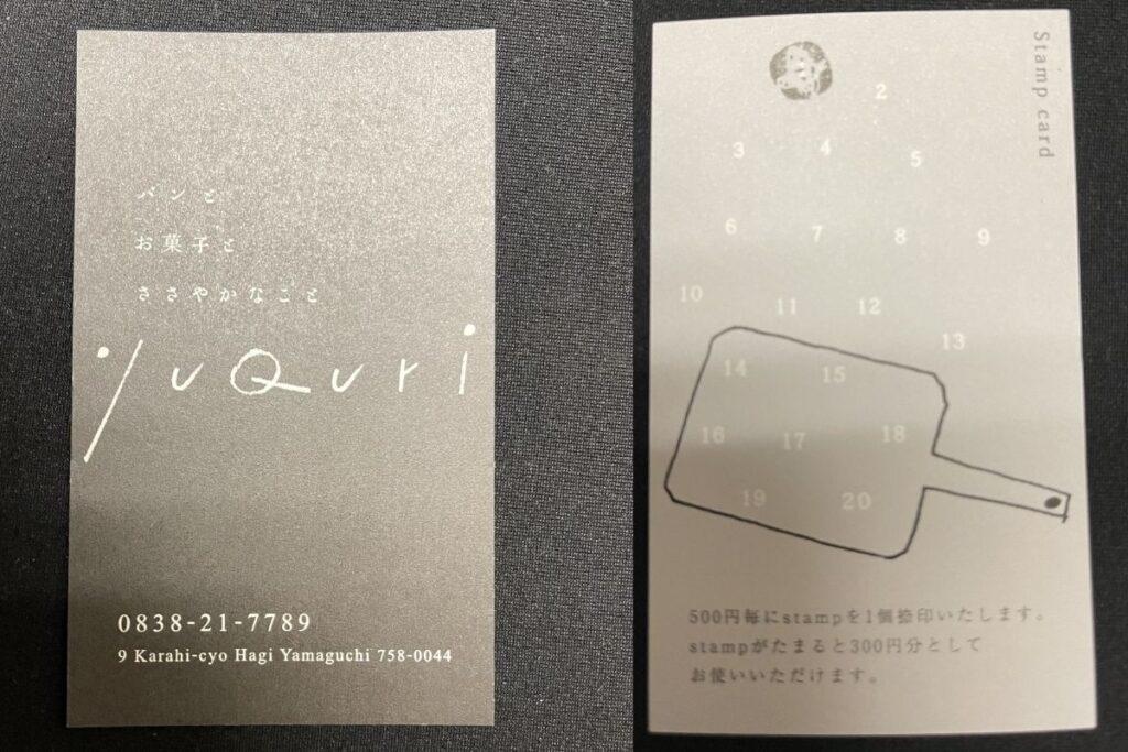 yuquri スタンプカード