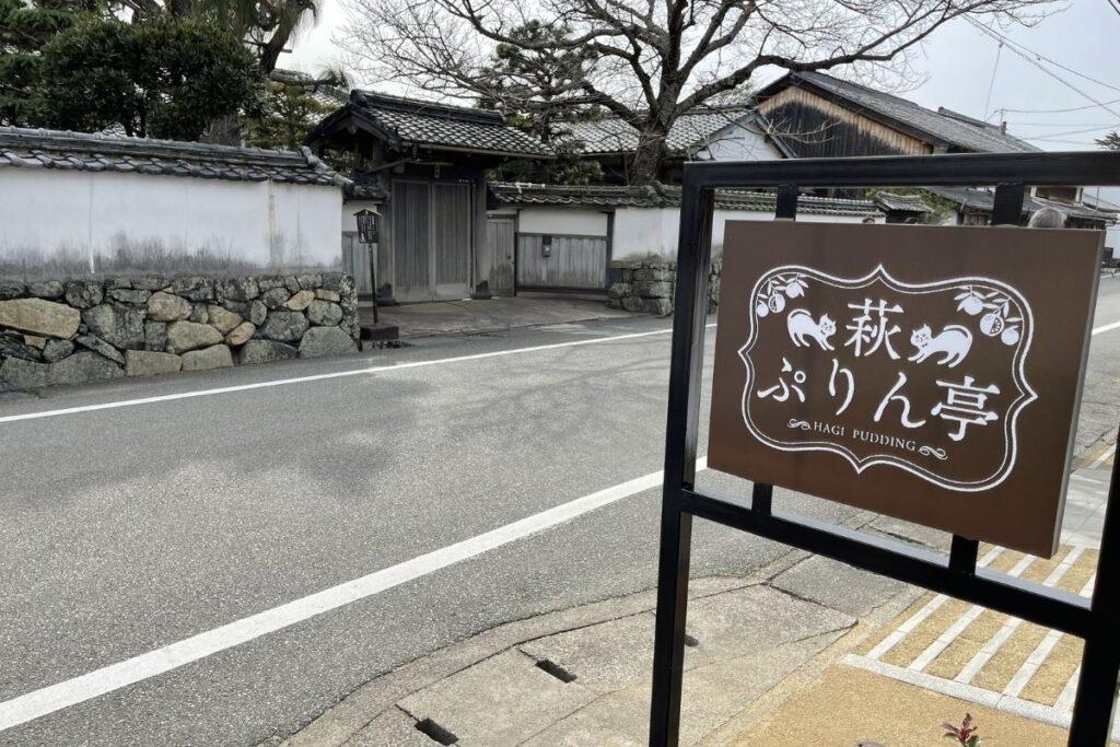 萩ぷりん亭 外観2