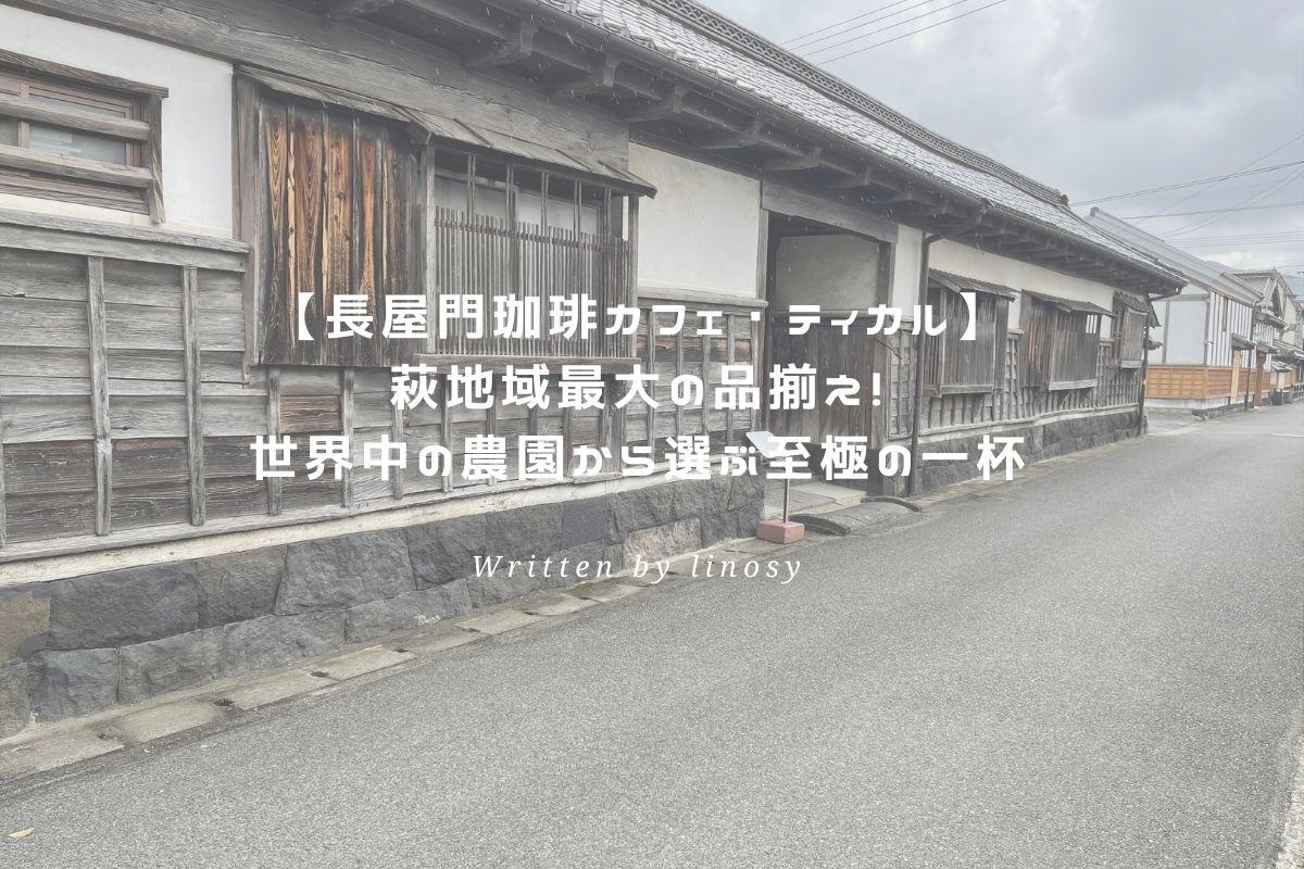 長屋門珈琲 アイキャッチ