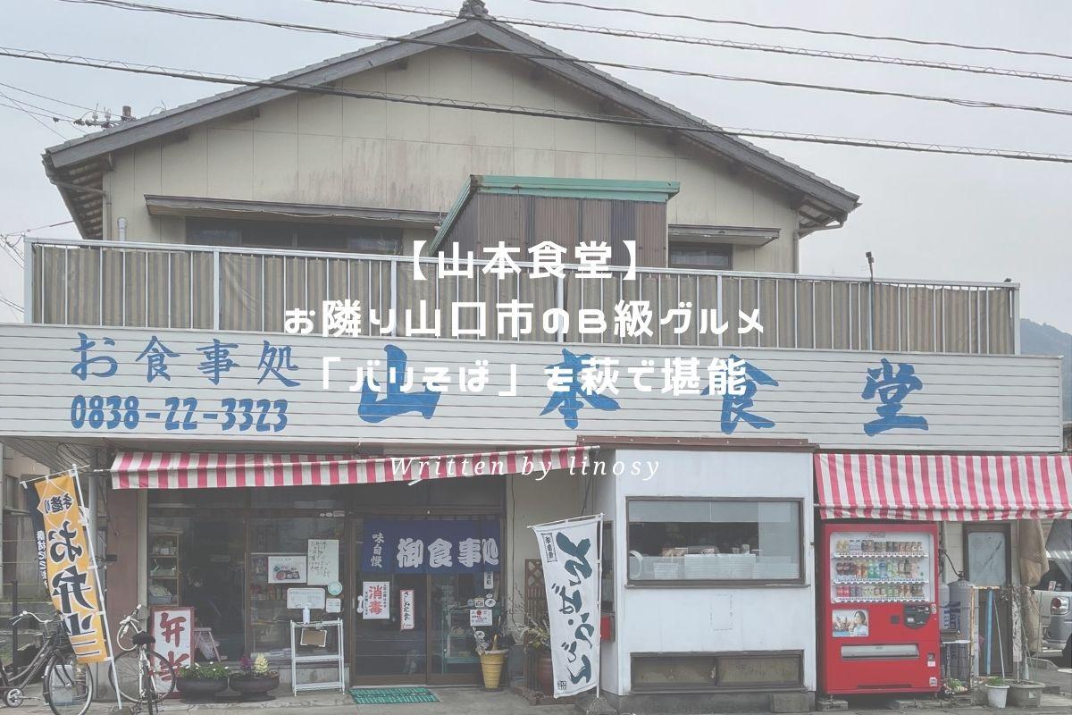 山本食堂 アイキャッチ