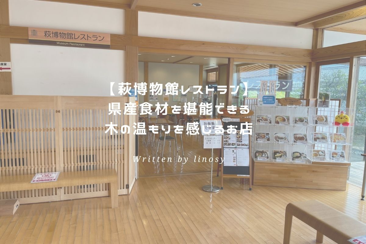萩博物館レストラン アイキャッチ