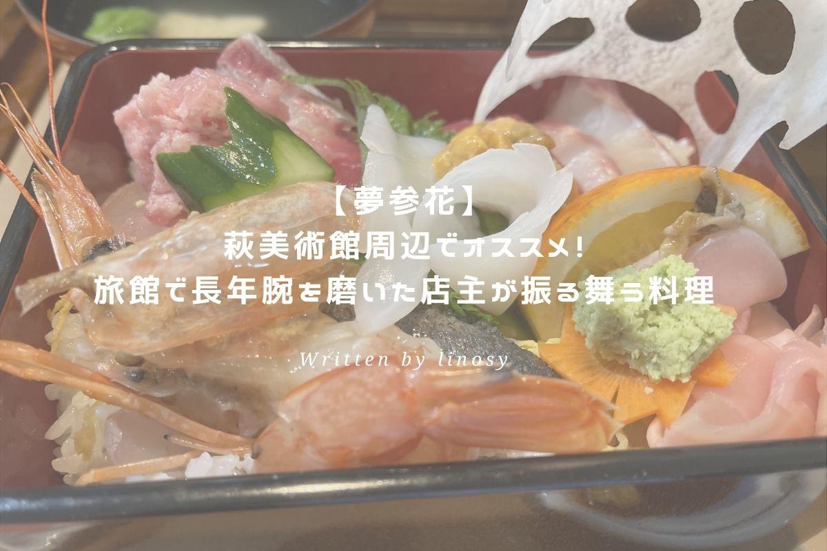 夢参花 アイキャッチ