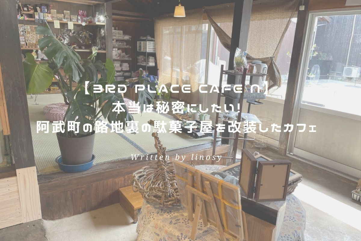 3RD PLACE CAFE N アイキャッチ