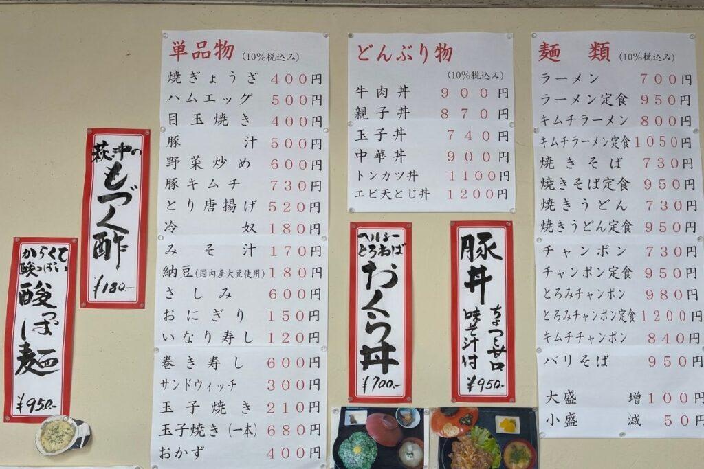 山本食堂 メニュー1