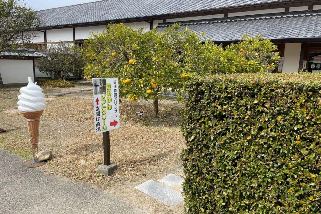 萩博物館 外観3