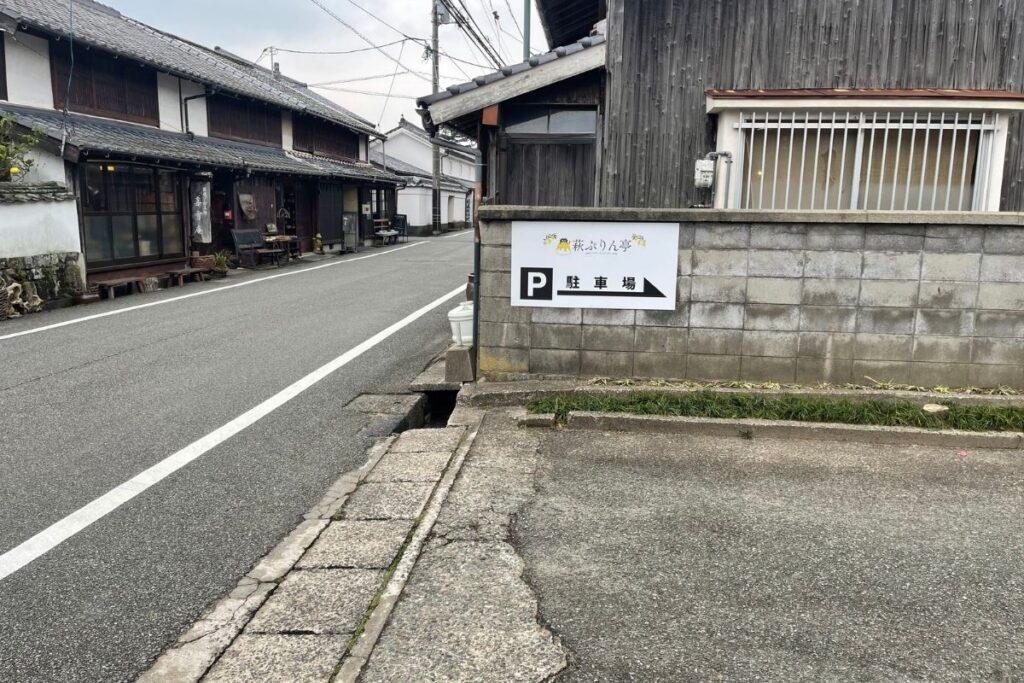 ぷりん亭 駐車場