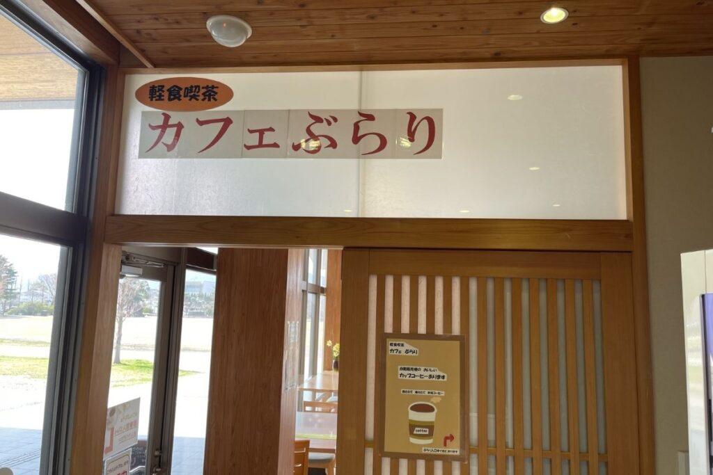 カフェぶらり 店内1