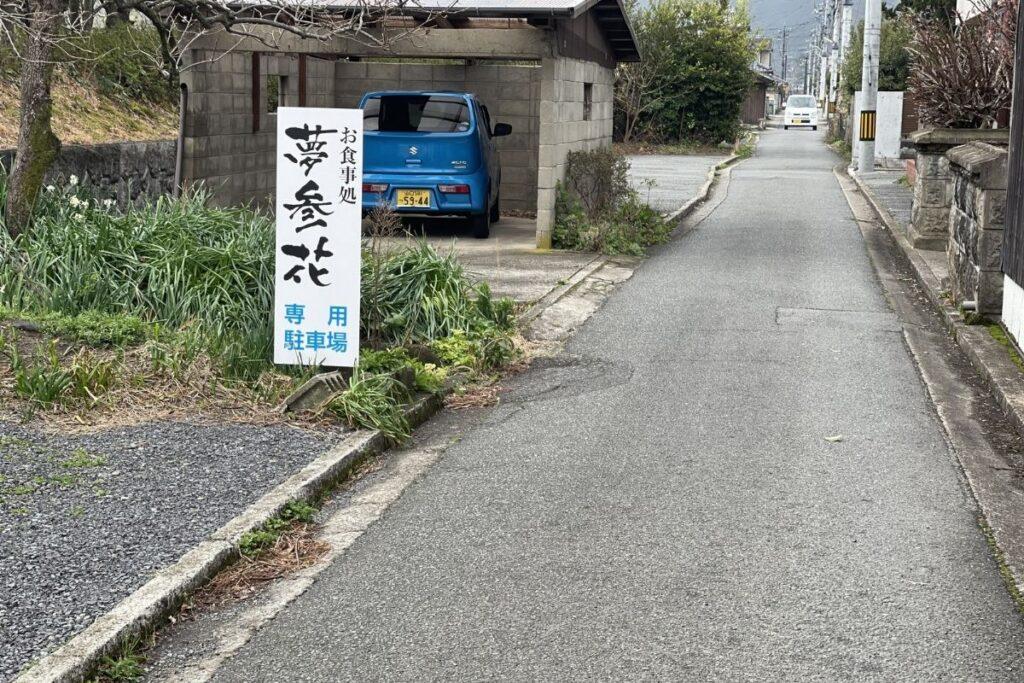 夢参花 駐車場