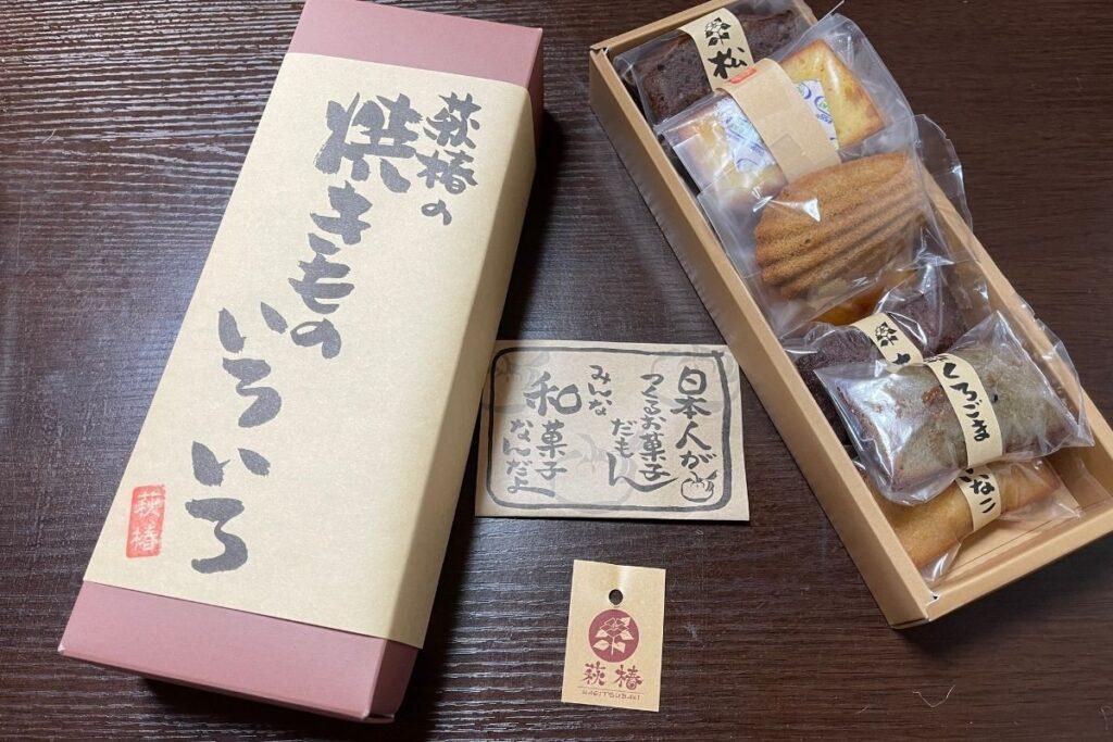萩椿 お菓子