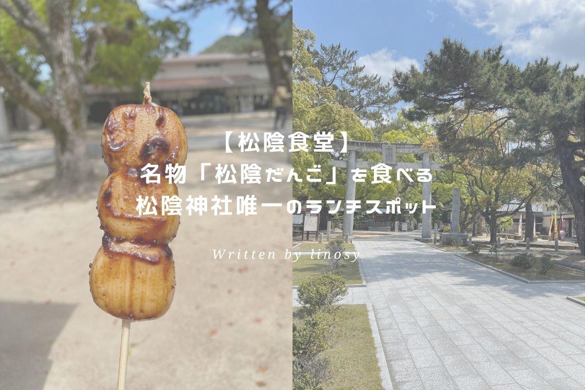 松陰食堂 アイキャッチ
