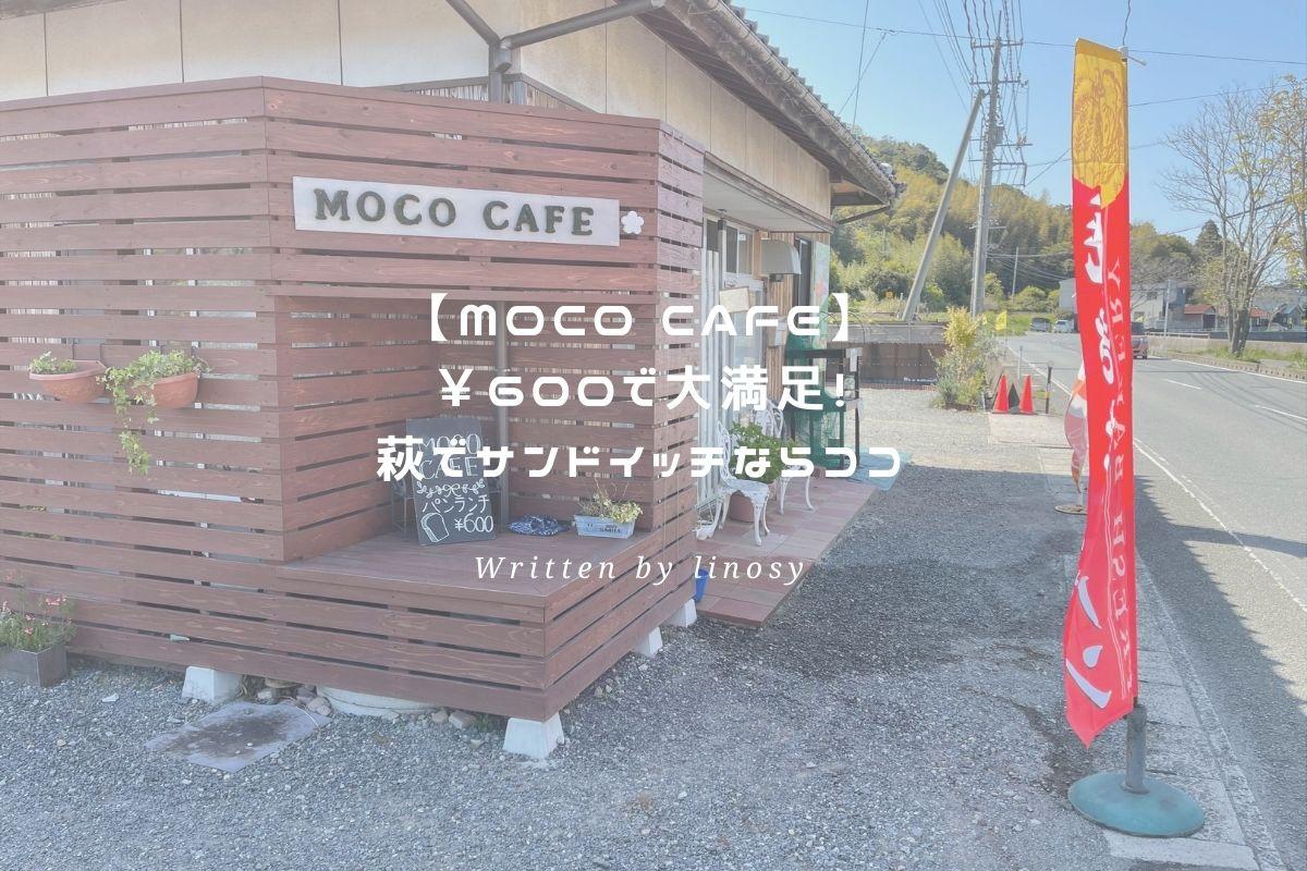 MOCO CAFE アイキャッチ