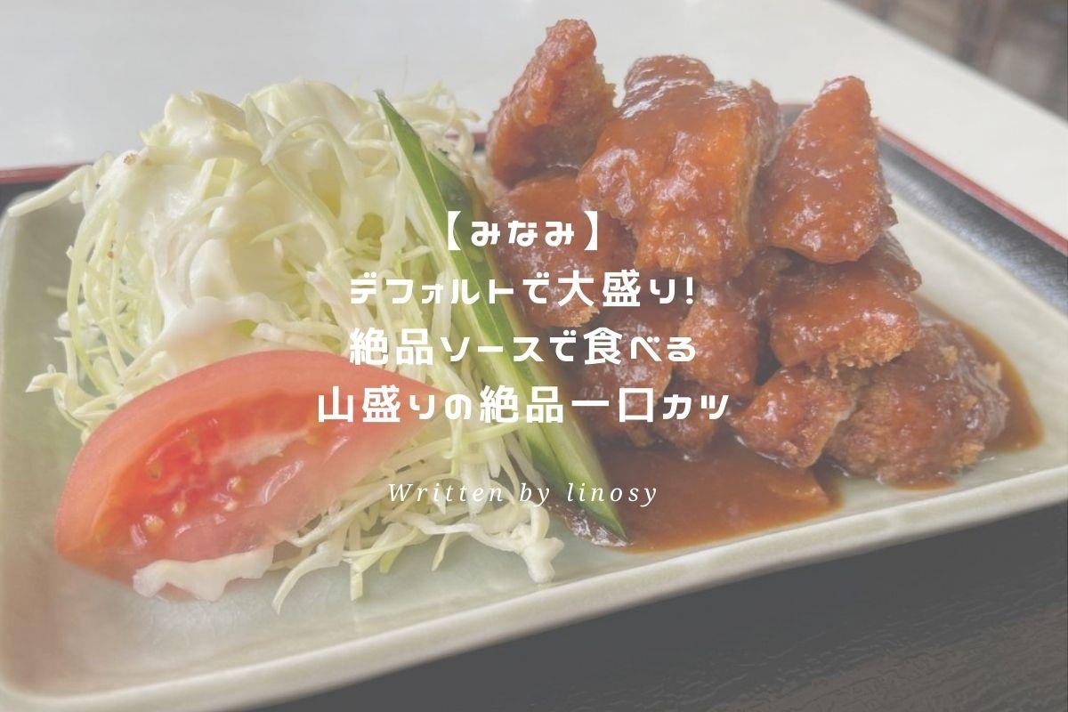 みなみ アイキャッチ
