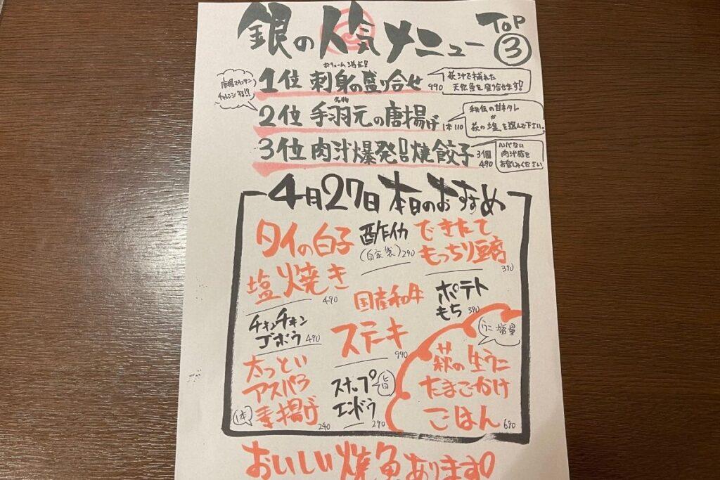 銀 メニュー(4/27)
