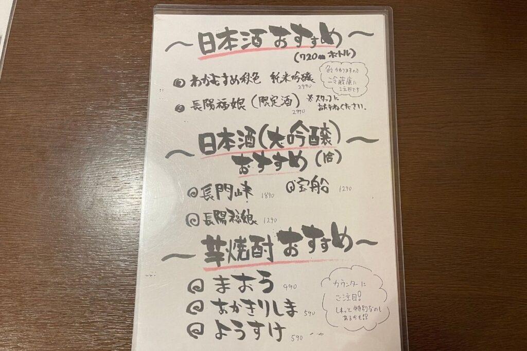 銀 メニュー日本酒