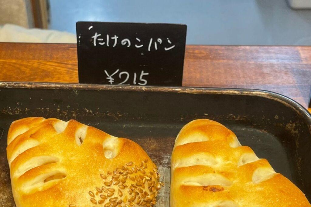 たけのこパン1