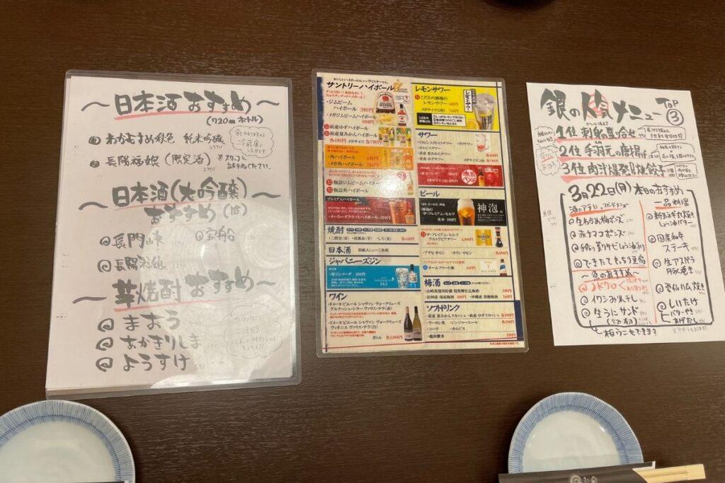 銀 メニュー(3/22)