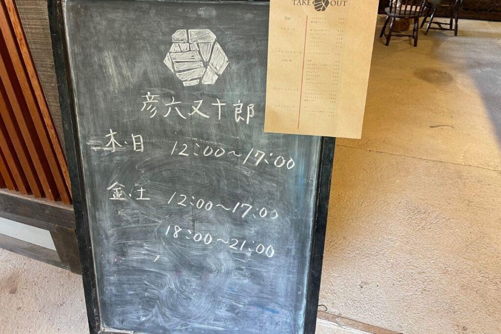 彦六又十郎 営業時間