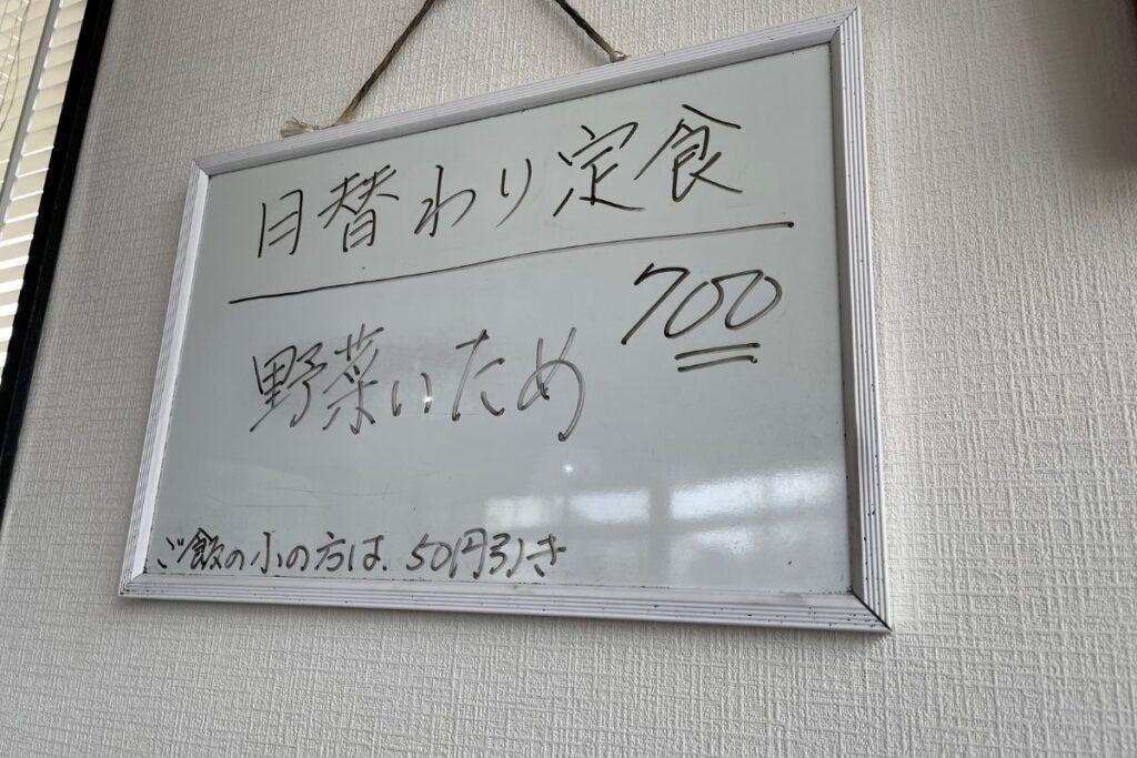みなみ メニュー3
