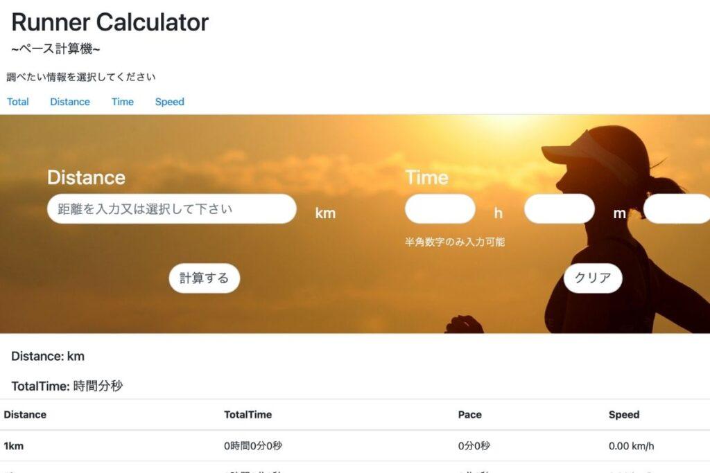 Runner Calculator