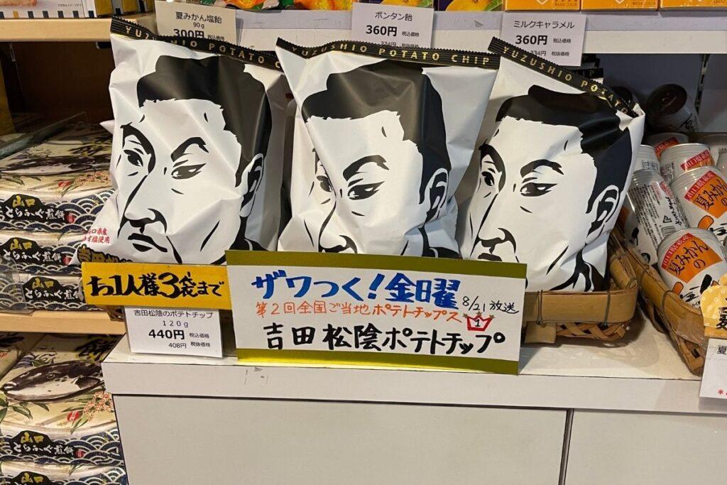 吉田松陰ポテトチップ