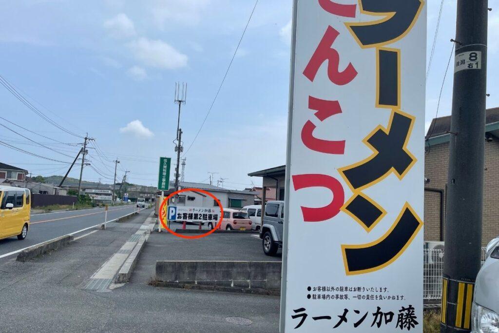 ラーメン加藤 駐車場