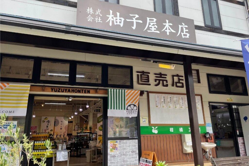 柚子屋本店 看板