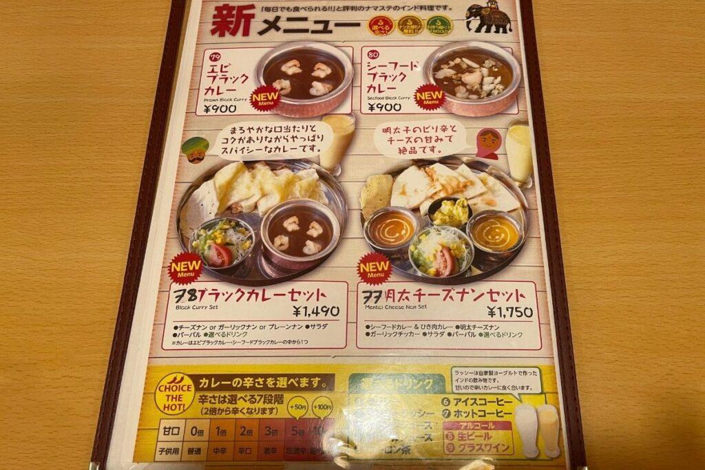 ナマステキッチン萩店 新メニュー3