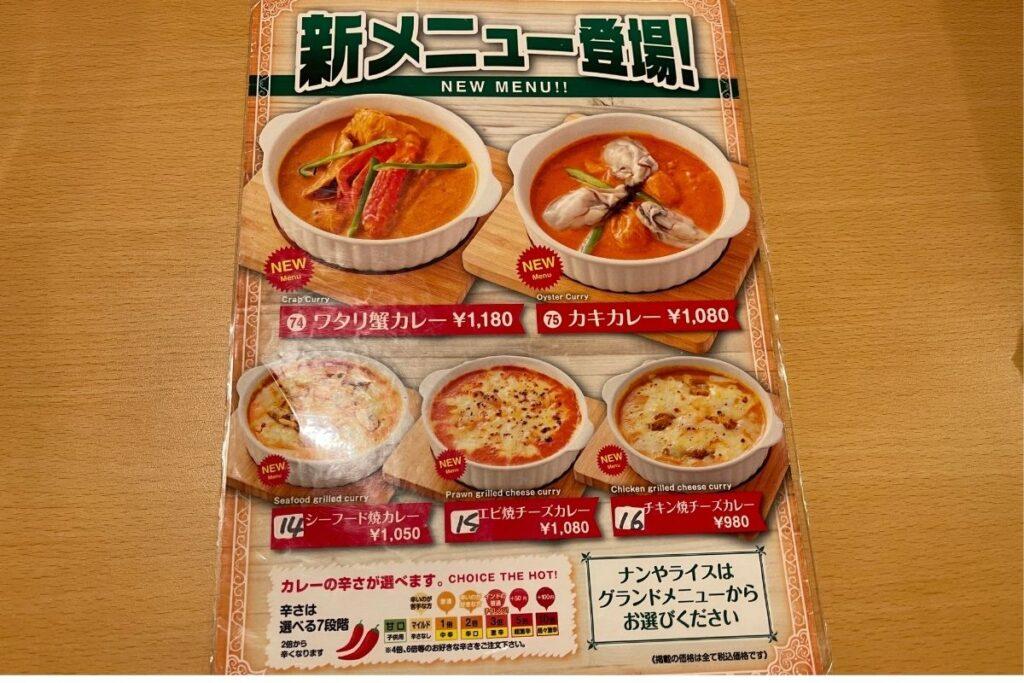 ナマステキッチン萩店 新メニュー2