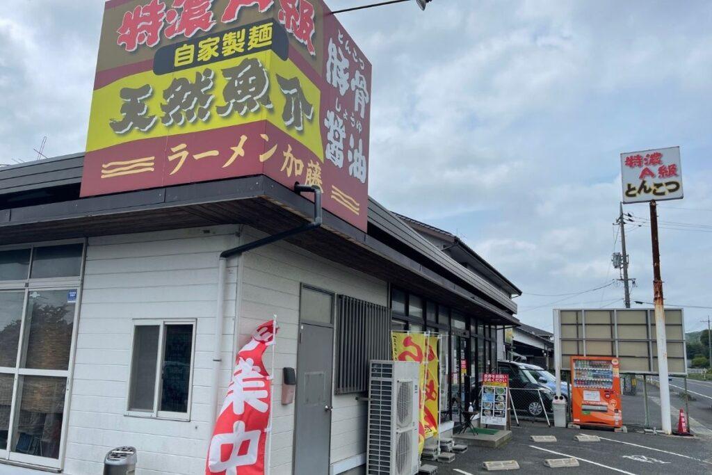 ラーメン加藤 店外1