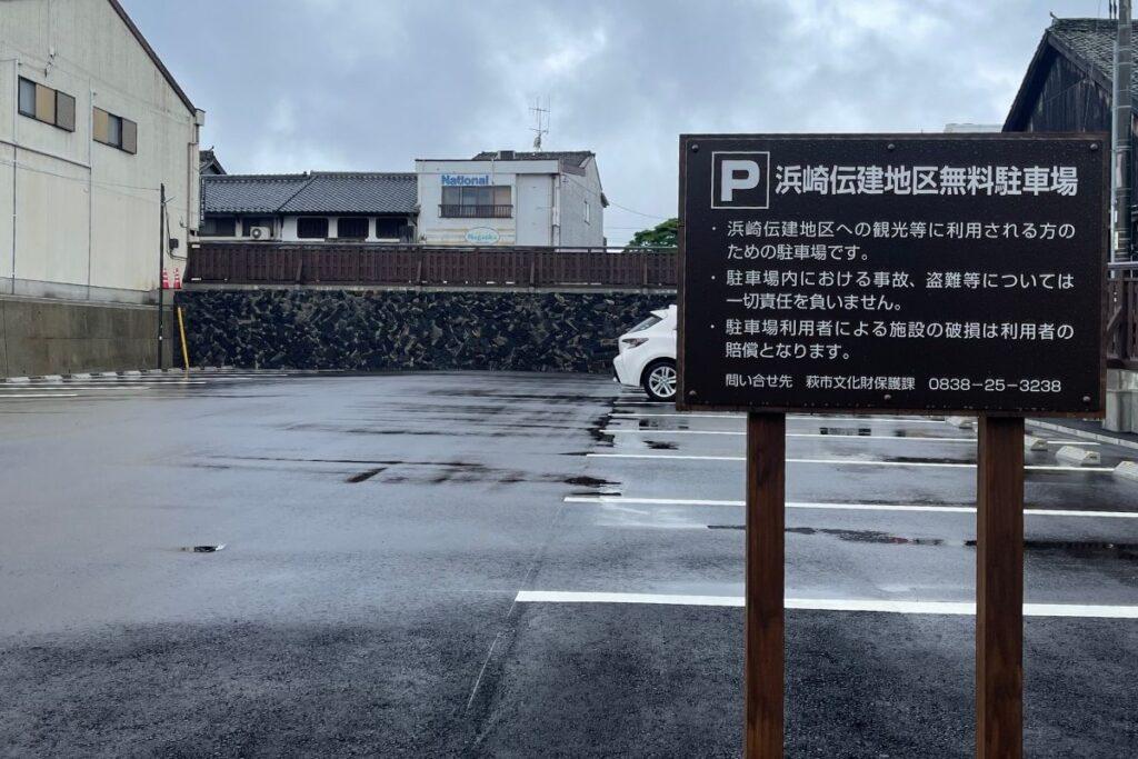 浜崎伝建地区無料駐車場