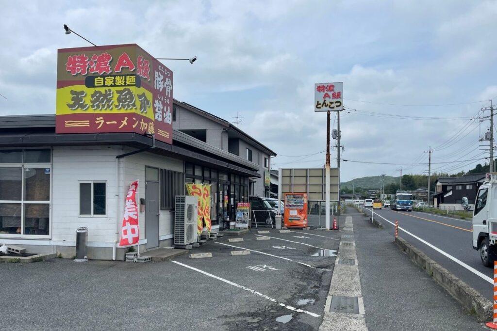 ラーメン加藤 店外2