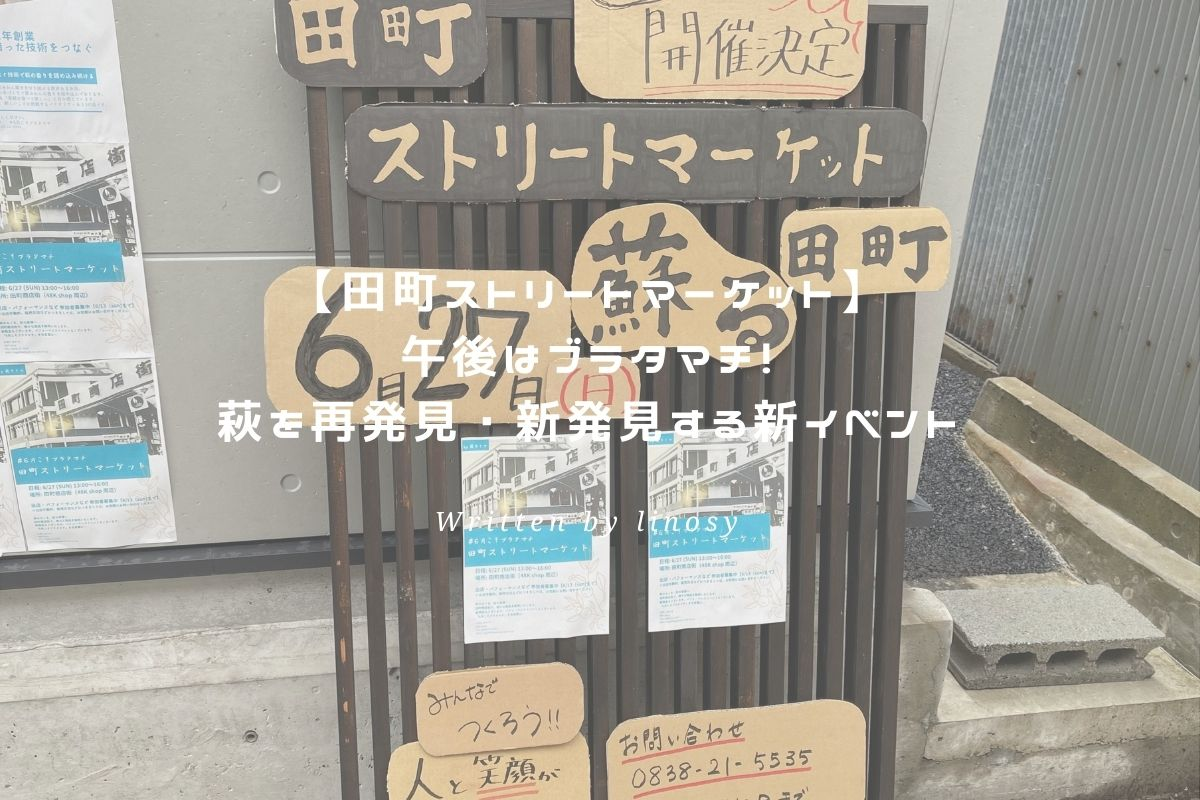 田町ストリートマーケット アイキャッチ