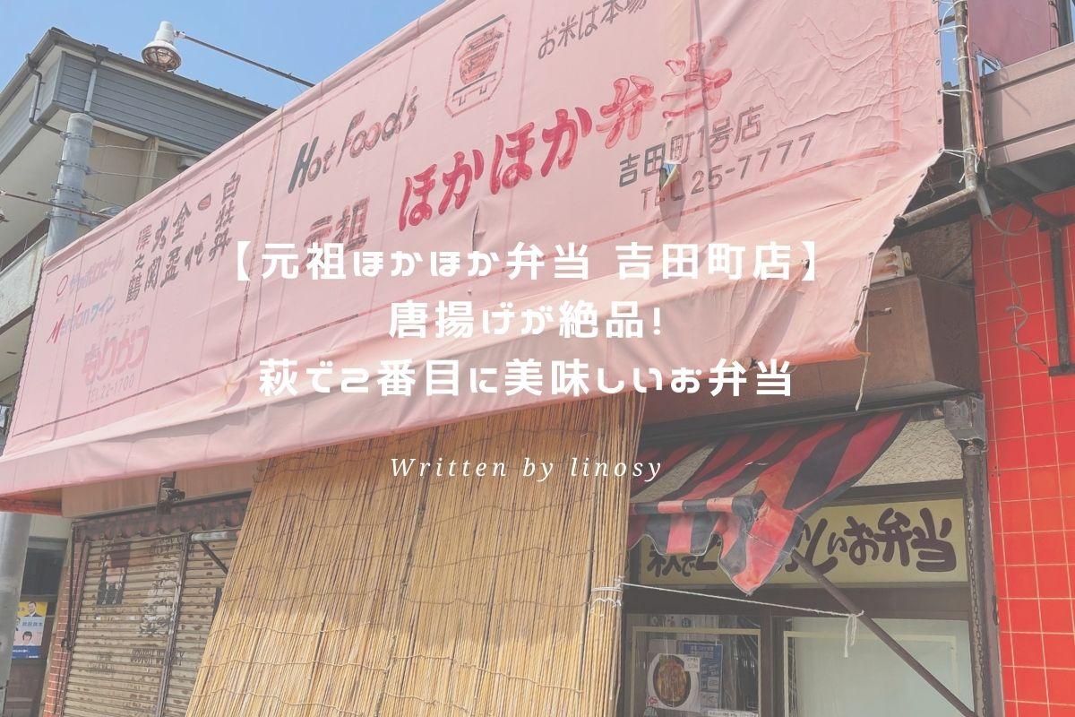 元祖ほかほか弁当 アイキャッチ