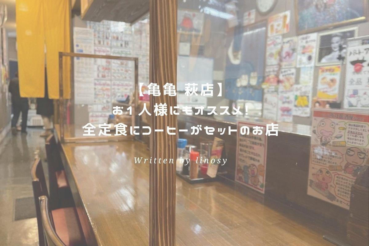 亀亀 萩店 アイキャッチ