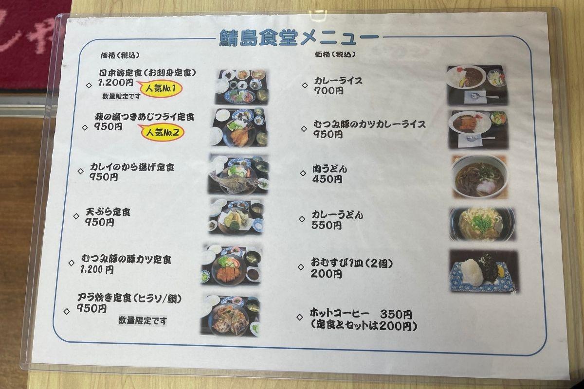 鯖島食堂 メニュー1
