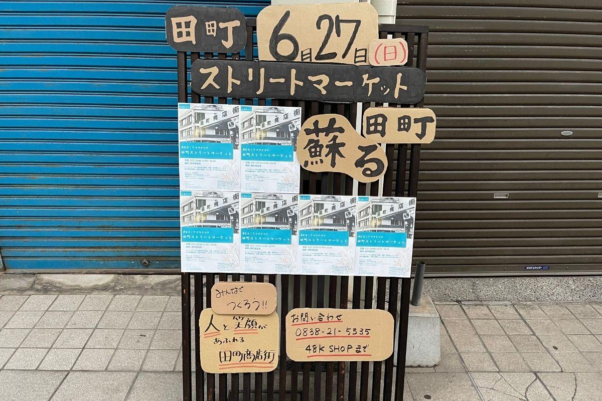 田町ストリートマーケット 看板3