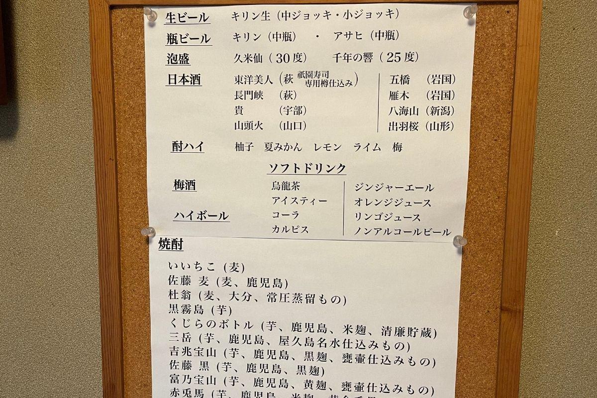 祇園寿司 メニュー2