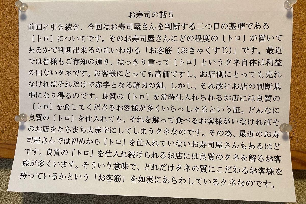 祇園寿司 お寿司の話5